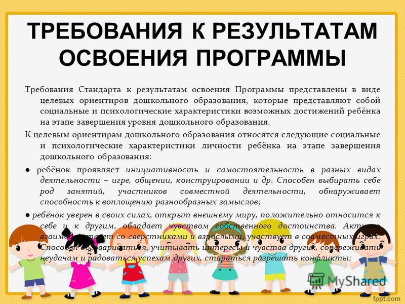 ТРЕБОВАНИЯ К РЕЗУЛЬТАТАМ ОСВОЕНИЯ ПРОГРАММЫ Требования Стандарта к результатам освоения Программы представлены в виде целевых ориентиров дошкольного образования, которые представляют собой социальные и психологические характеристики возможных достиже