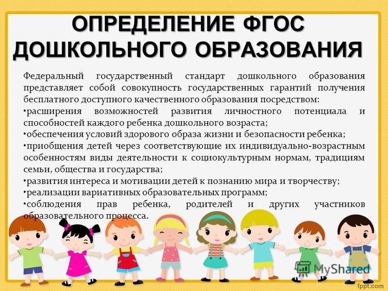 ОПРЕДЕЛЕНИЕ ФГОС ДОШКОЛЬНОГО ОБРАЗОВАНИЯ Федеральный государственный стандарт дошкольного образования представляет собой совокупность государственных гарантий получения бесплатного доступного качественного образования посредством: расширения возможно