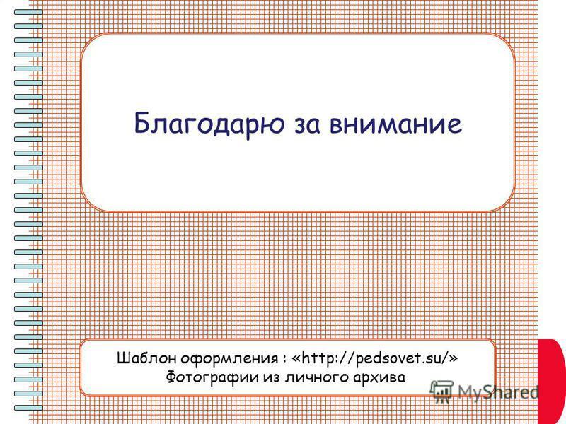 Благодарю за внимание Шаблон оформления : «http://pedsovet.su/» Фотографии из личного архива