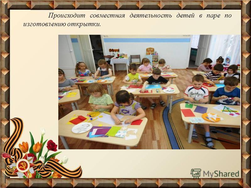 Происходит совместная деятельность детей в паре по изготовлению открытки.