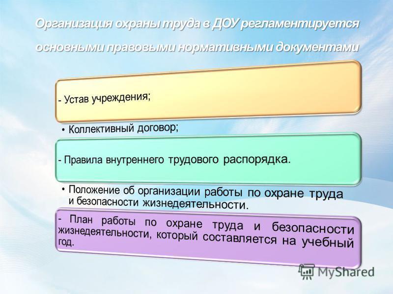 Организация охраны труда в ДОУ регламентируется основными правовыми нормативными документами