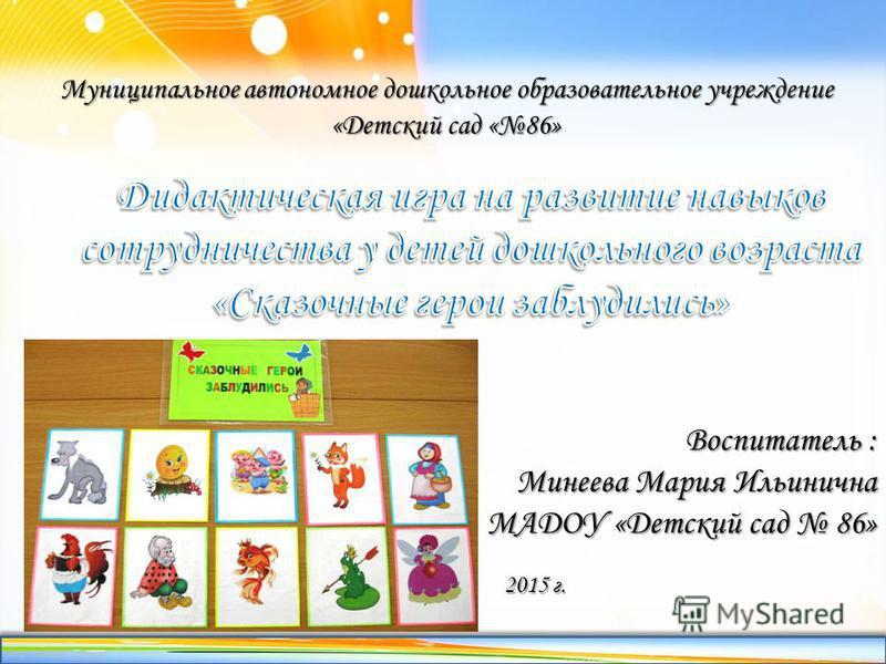 http://linda6035.ucoz.ru/ Воспитатель : Минеева Мария Ильинична МАДОУ «Детский сад 86» 2015 г. Муниципальное автономное дошкольное образовательное учреждение «Детский сад «86»