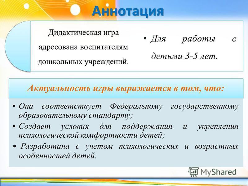 http://linda6035.ucoz.ru/ Аннотация Дидактическая игра адресована воспитателям дошкольных учреждений. Для работы с детьми 3-5 лет. Актуальность игры выражается в том, что: Она соответствует Федеральному государственному образовательному стандарту; Со