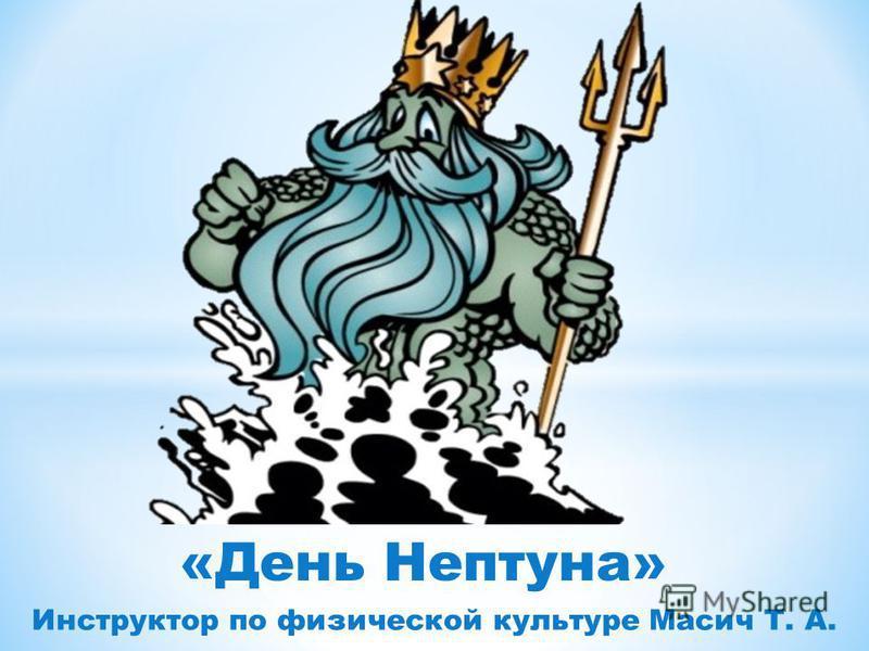 Инструктор по физической культуре Масич Т. А. «День Нептуна»