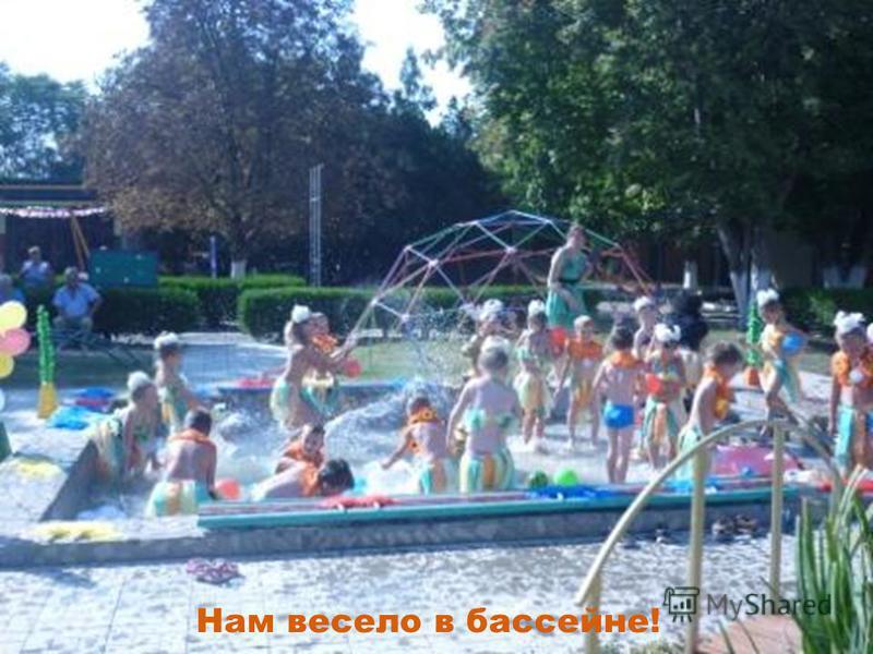Нам весело в бассейне!