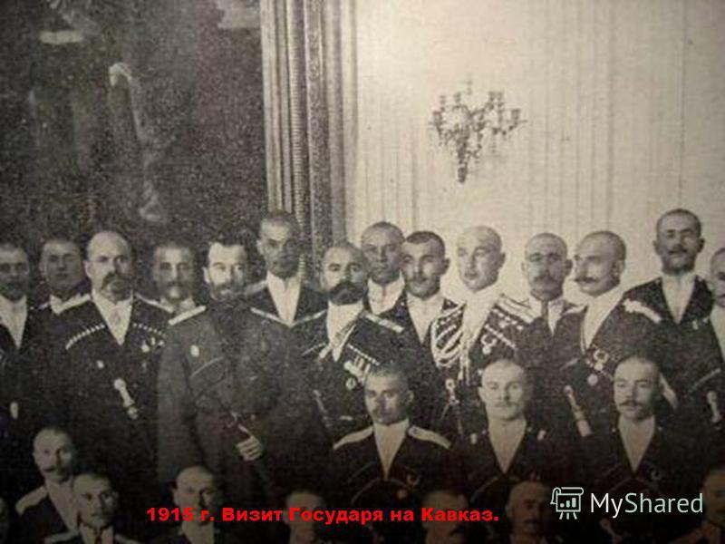 1915 г. Визит Государя на Кавказ.