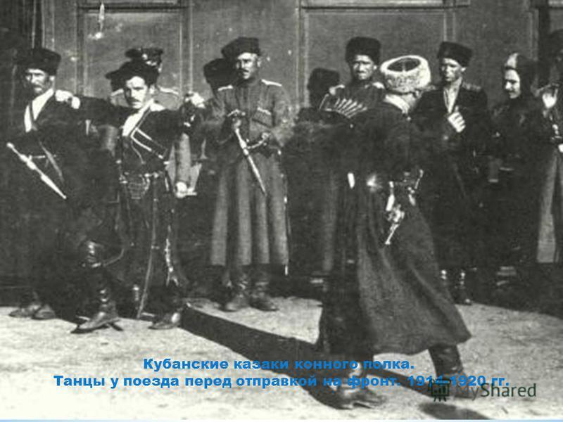 Кубанские казаки конного полка. Танцы у поезда перед отправкой на фронт. 1914-1920 гг.
