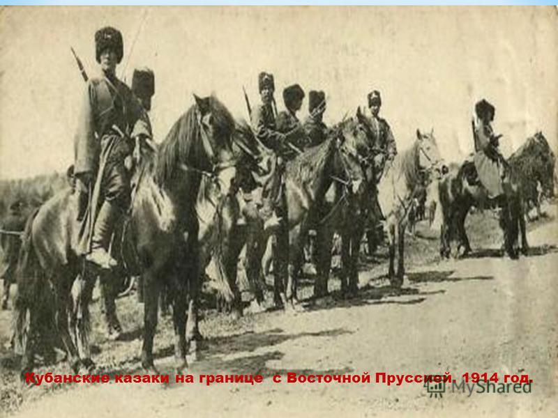 Кубанские казаки на границе с Восточной Пруссией. 1914 год.