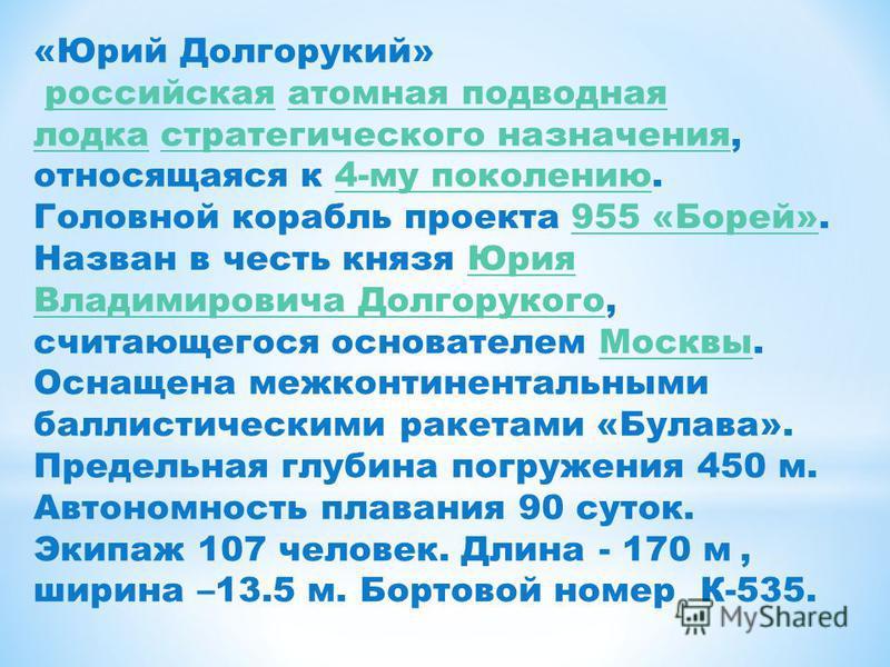 «Юрий Долгорукий» российская атомная подводная лодка стратегического назначения, относящаяся к 4-му поколению.российская атомная подводная лодка стратегического назначения 4-му поколению Головной корабль проекта 955 «Борей». Назван в честь князя Юрия