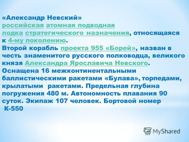 «Александр Невский» российская атомная подводная лодка стратегического назначения, относящаяся к 4-му поколению.атомная подводная лодка стратегического назначения 4-му поколению Второй корабль проекта 955 «Борей», назван в честь знаменитого русского