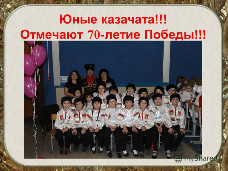 Юные казачата!!! Отмечают 70- летие Победы!!!