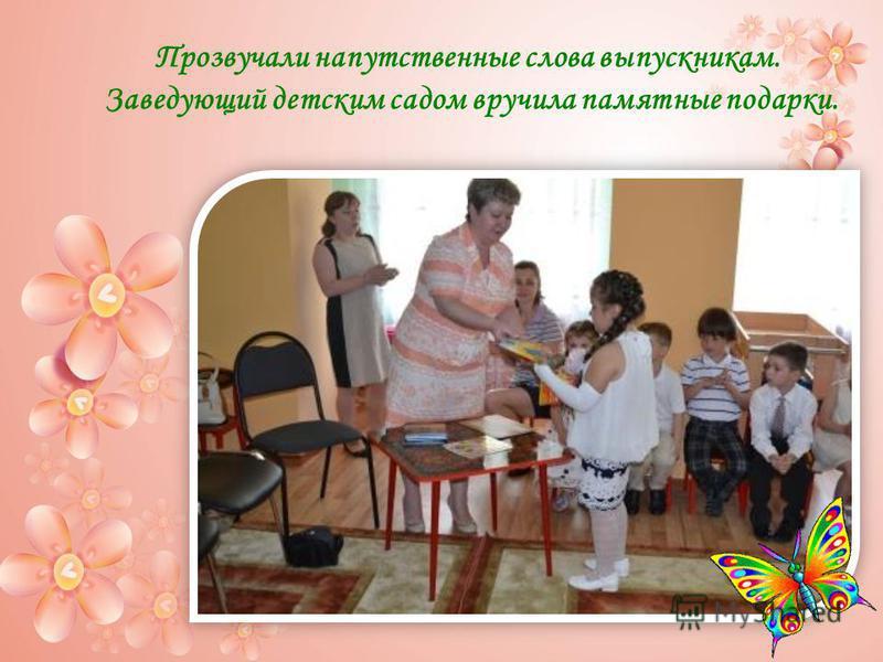 Прозвучали напутственные слова выпускникам. Заведующий детским садом вручила памятные подарки.