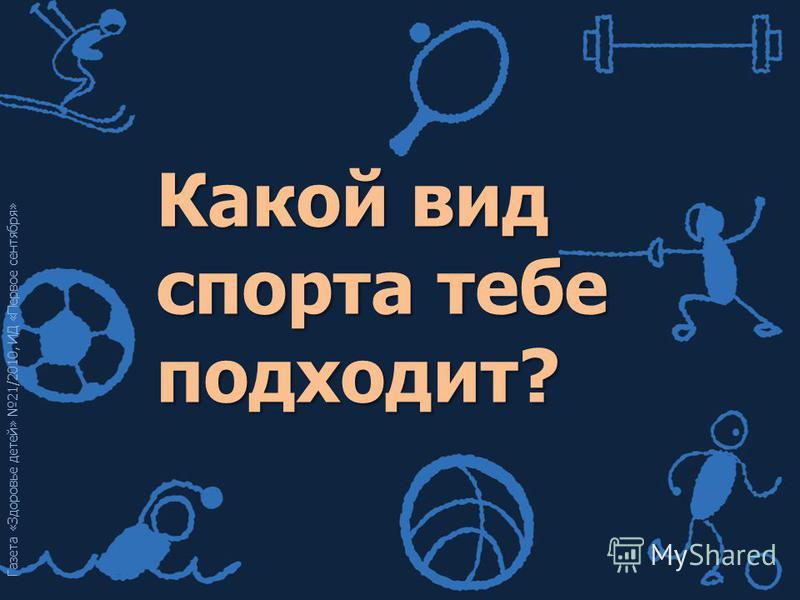 Газета «Здоровье детей» 21/2010, ИД «Первое сентября» Какой вид спорта тебе подходит?