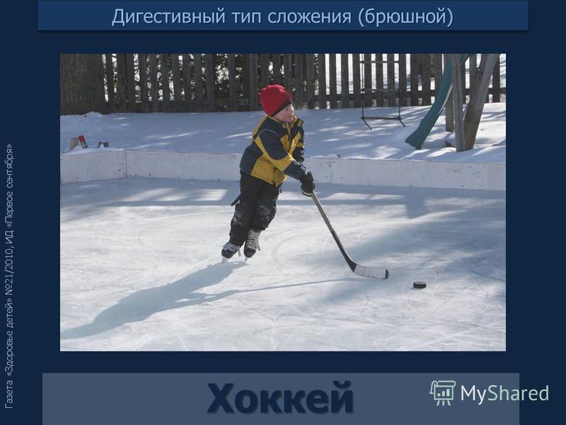 Газета «Здоровье детей» 21/2010, ИД «Первое сентября» Хоккей Дигестивный тип сложения (брюшной)