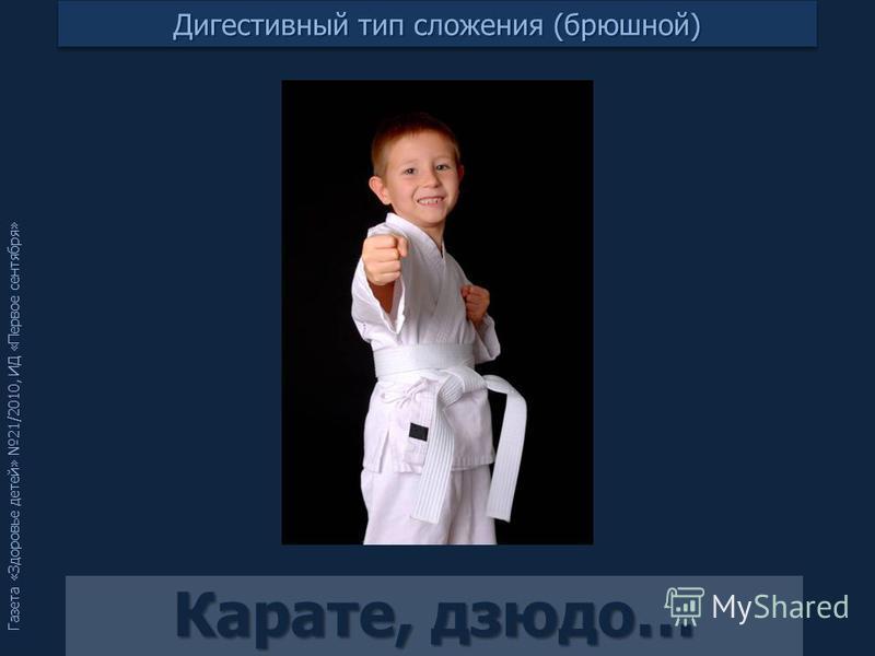 Газета «Здоровье детей» 21/2010, ИД «Первое сентября» Карате, дзюдо… Дигестивный тип сложения (брюшной)