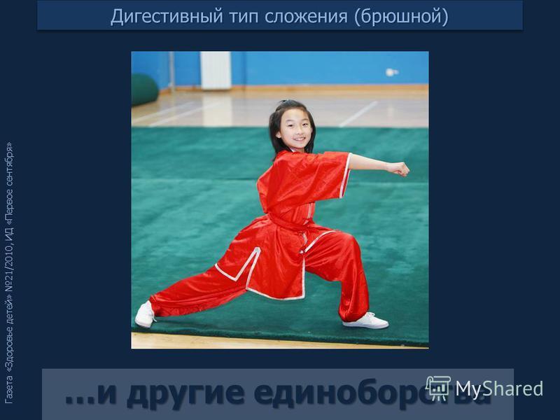 Газета «Здоровье детей» 21/2010, ИД «Первое сентября» …и другие единоборства Дигестивный тип сложения (брюшной)