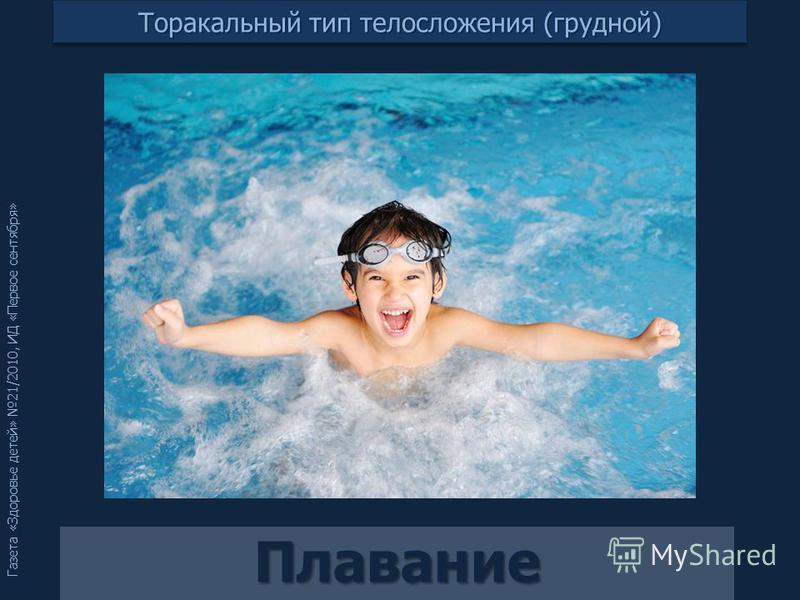 Газета «Здоровье детей» 21/2010, ИД «Первое сентября» Плавание Торакальный тип телосложения (грудной)