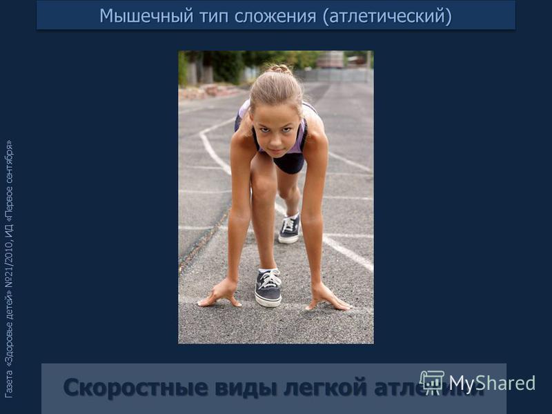 Газета «Здоровье детей» 21/2010, ИД «Первое сентября» Скоростные виды легкой атлетики Мышечный тип сложения (атлетический)