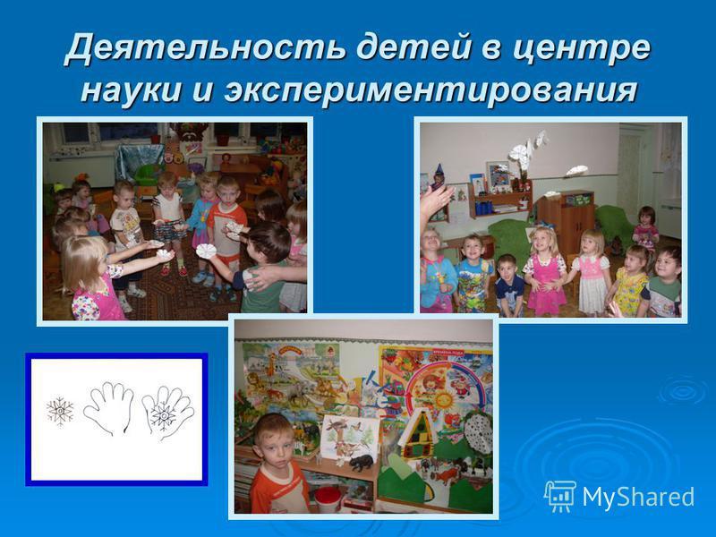 Деятельность детей в центре науки и экспериментирования