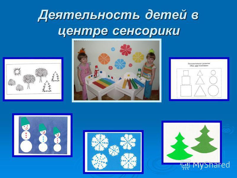 Деятельность детей в центре сенсорики