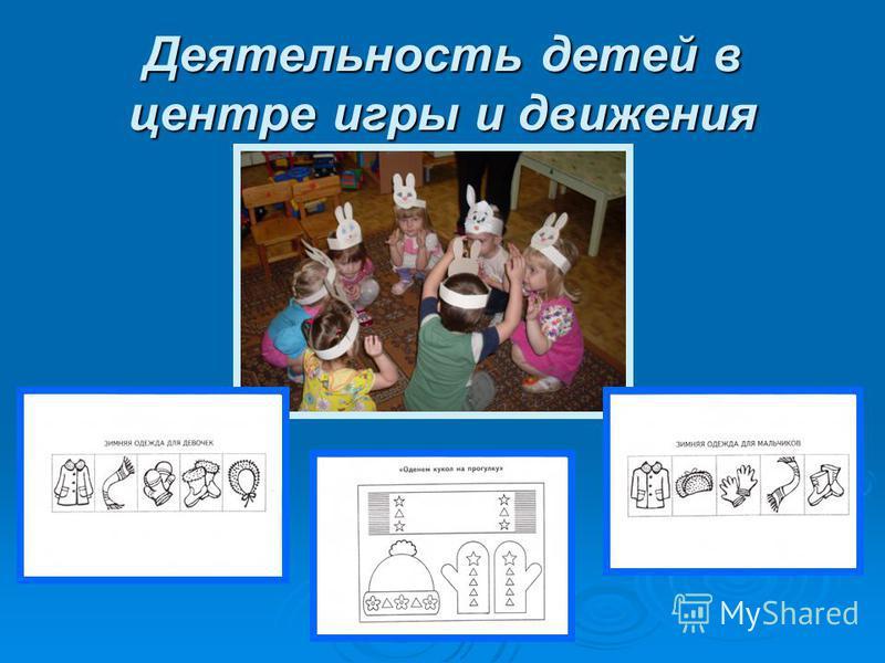 Деятельность детей в центре игры и движения