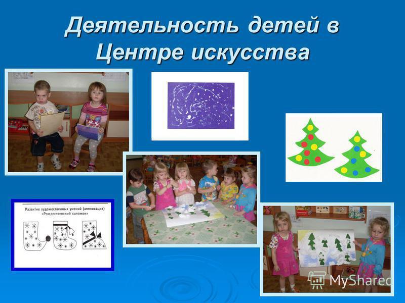 Деятельность детей в Центре искусства