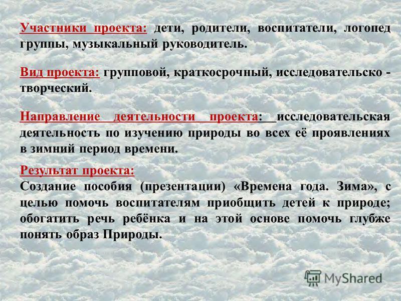 Мы живем в Забайкальском крае – это замечательное место нашей страны, с ее великолепной природой и неповторимыми красками. Хочется, чтобы наши дети видели, ценили, любили и берегли красоту природы нашего края. Цель проекта: Развитие всех компонентов