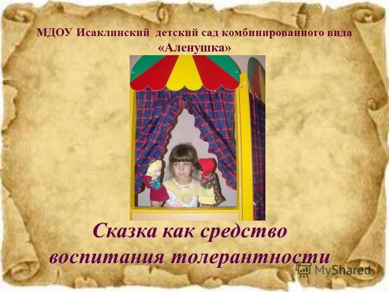 МДОУ Исаклинский детский сад комбинированного вида «Аленушка» Сказка как средство воспитания толерантности