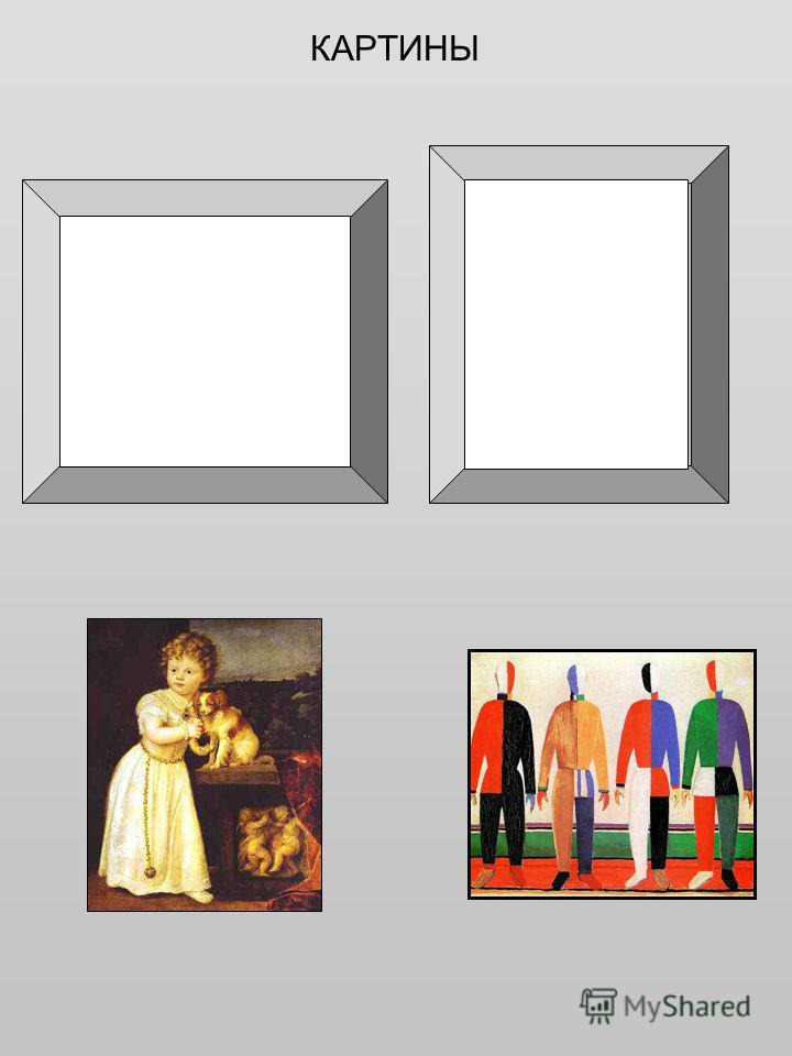 Собери картинки - 2 Виктория Кузнецова Игра - «Я - САМ!» Цель Цель – научить логически мыслить, творчески подходить к делу, собирать целое из частей. Возраст – после 3 х лет Работа в рабочем режиме Повер Пойнт