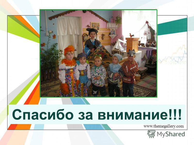 L/O/G/O www.themegallery.com Спасибо за внимание!!!