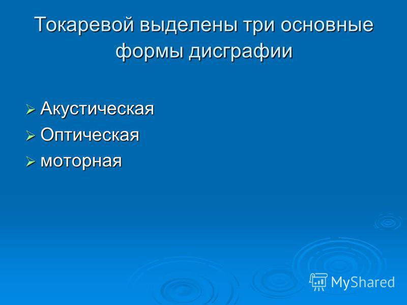 Токаревой выделены три основные формы дисграфии Акустическая Акустическая Оптическая Оптическая моторная моторная