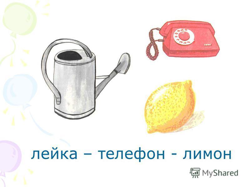 лейка – телефон - лимон