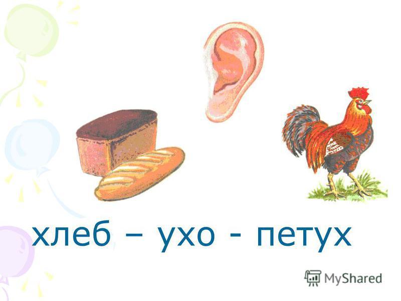хлеб – ухо - петух