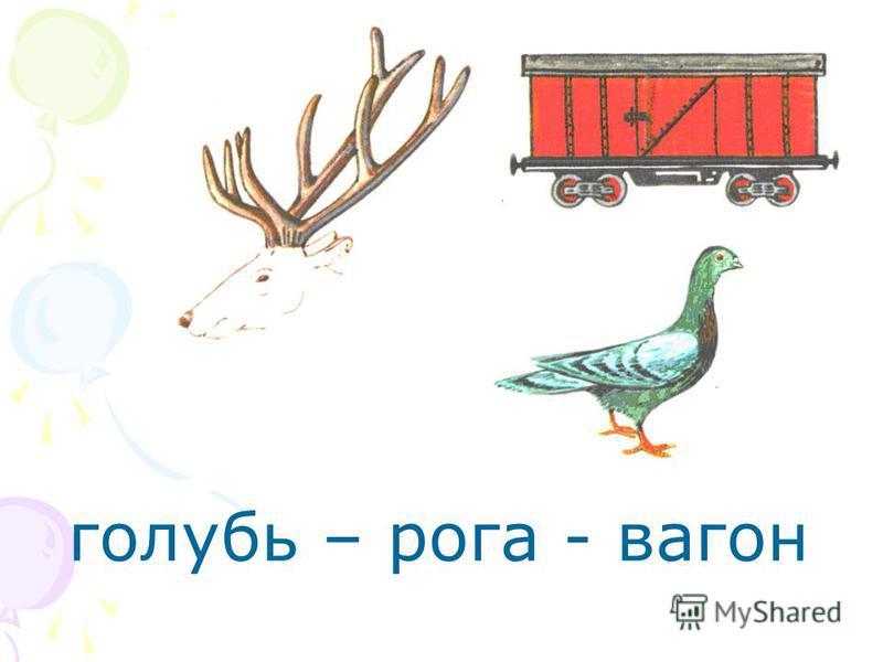 голубь – рога - вагон