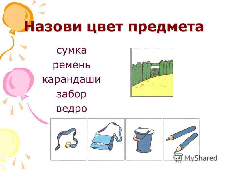 Назови цвет предмета сумка ремень карандаши забор ведро