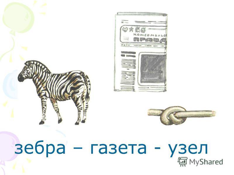 зебра – газета - узел