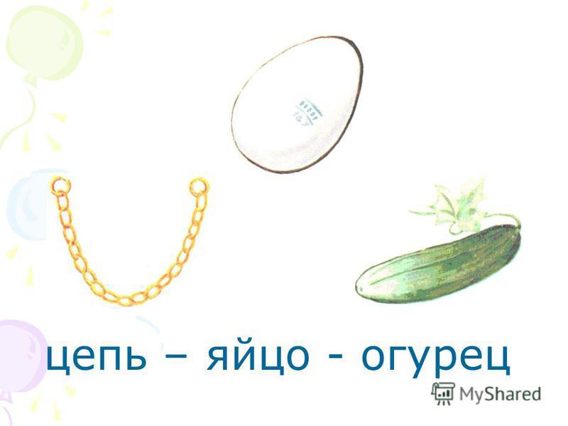 цепь – яйцо - огурец