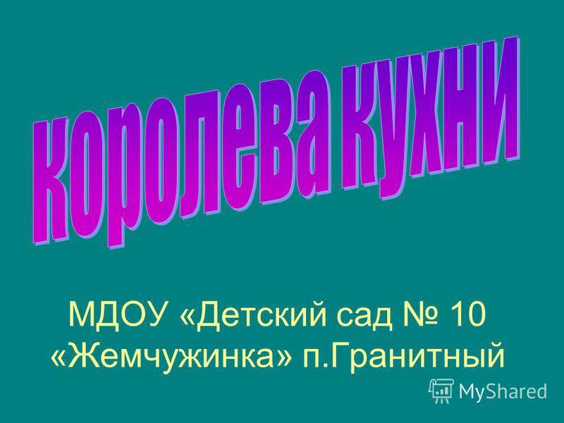 МДОУ «Детский сад 10 «Жемчужинка» п.Гранитный