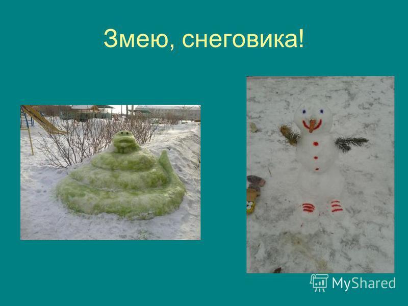 Змею, снеговика!