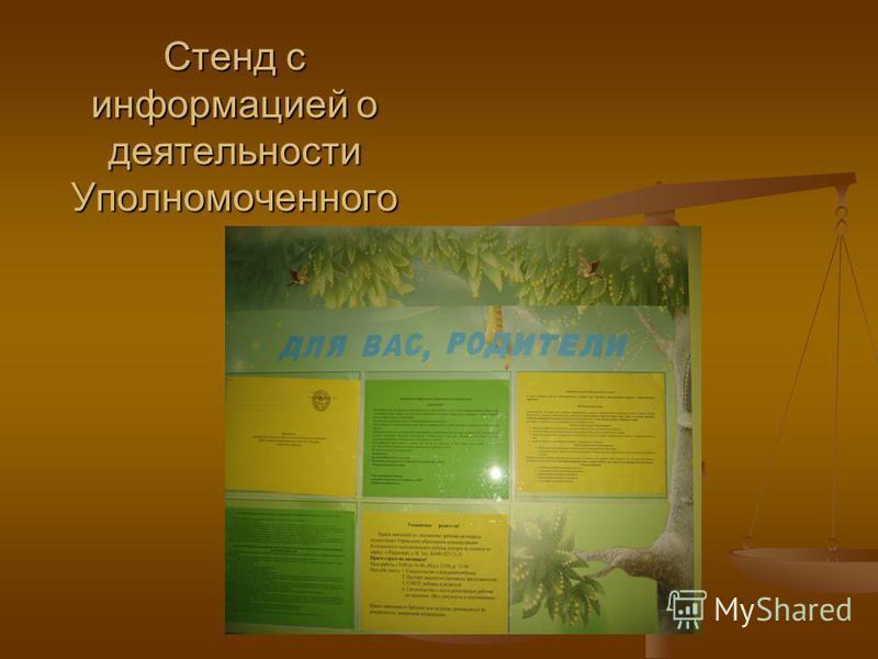 Стенд с информацией о деятельности Уполномоченного