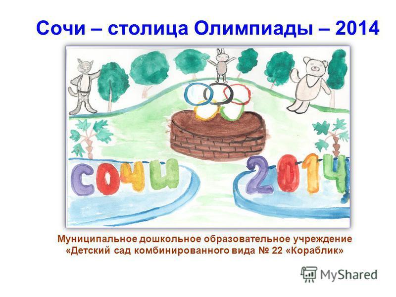 Сочи – столица Олимпиады – 2014 Муниципальное дошкольное образовательное учреждение «Детский сад комбинированного вида 22 «Кораблик»