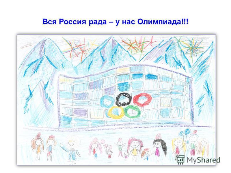 Вся Россия рада – у нас Олимпиада!!!