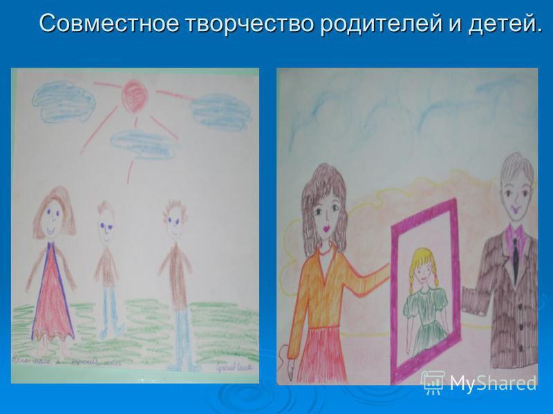 Совместное творчество родителей и детей.
