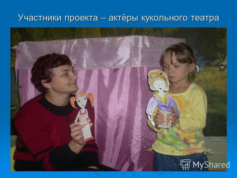 Участники проекта – актёры кукольного театра