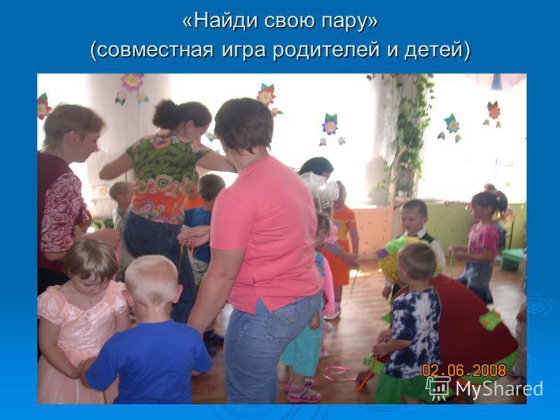 «Найди свою пару» (совместная игра родителей и детей)