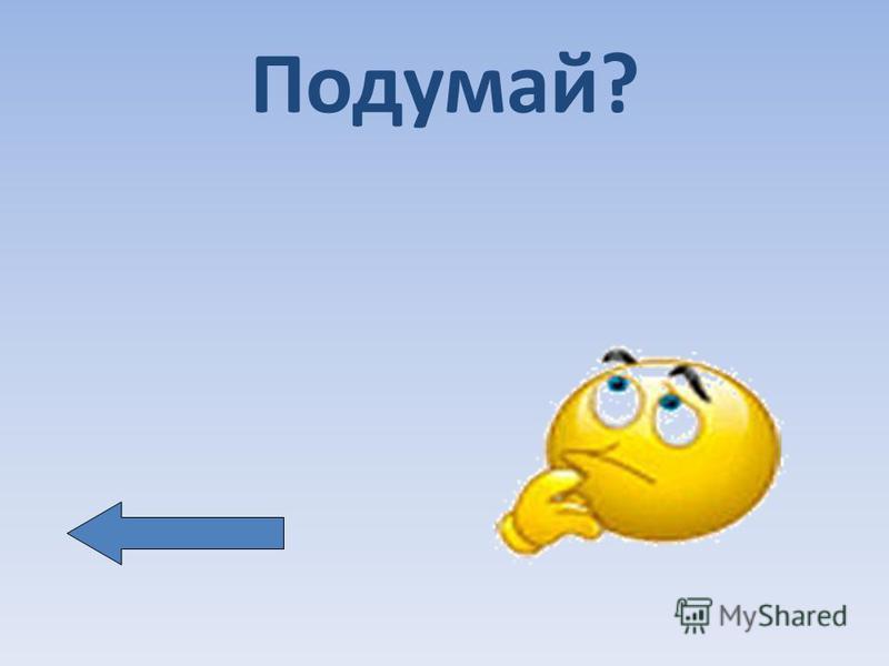Подумай?