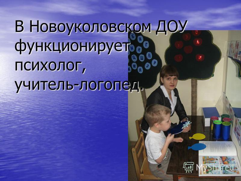 В Новоуколовском ДОУ функционирует психолог, учитель-логопед.