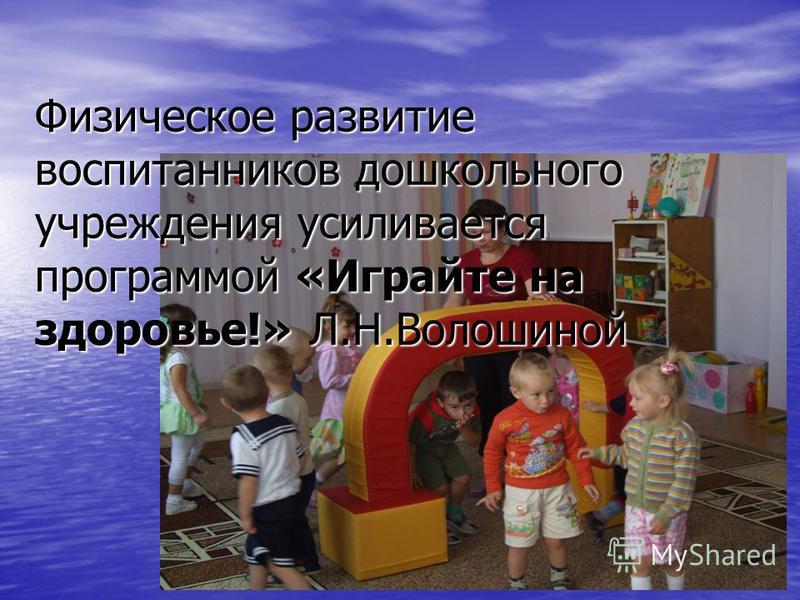 Физическое развитие воспитанников дошкольного учреждения усиливается программой «Играйте на здоровье!» Л.Н.Волошиной