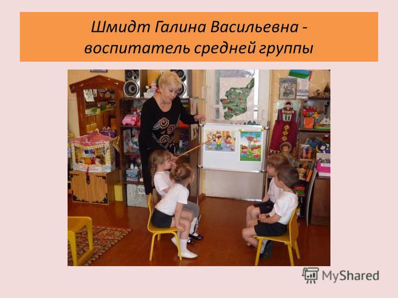 Шмидт Галина Васильевна - воспитатель средней группы