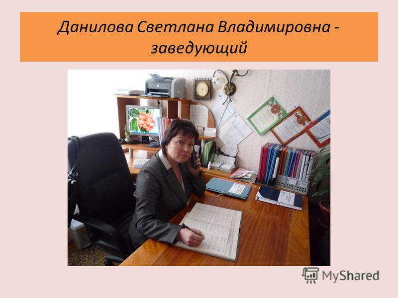 Данилова Светлана Владимировна - заведующий